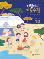 어린이 기도수첩 2019.10 (초등부)