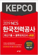 2019 한국전력공사(KEPCO) 최신기출 + 봉투모의고사 4회분
