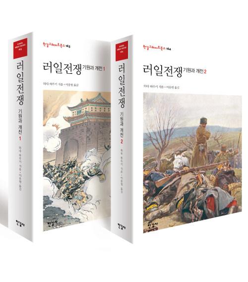 [세트] 러일전쟁 1~2 세트 - 전2권