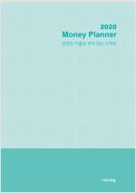2020 Money Planner