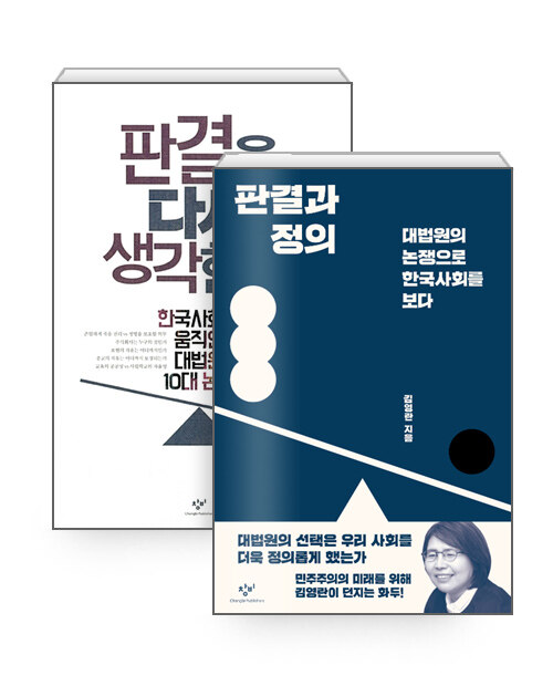 [세트] 판결을 다시 생각한다 + 판결과 정의 - 전2권