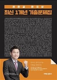 2020 전한길 한국사 최신 1개년 기출문제집
