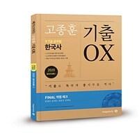 2020 정리극대화 3탄 고종훈 기출 OX 한국사 (Final 약점 체크)