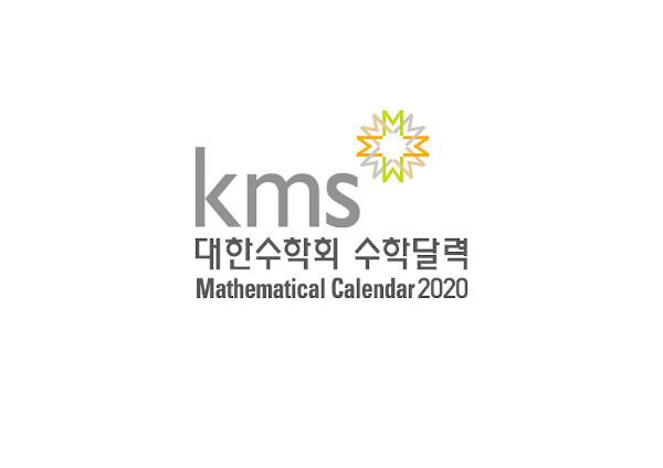 대한수학회 수학달력 2020 (스프링)