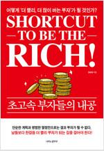 초고속 부자들의 내공 : 어떻게 '더 빨리, 더 많이 버는 부자'가 될 것인가?