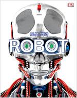 로봇 백과 ROBOT