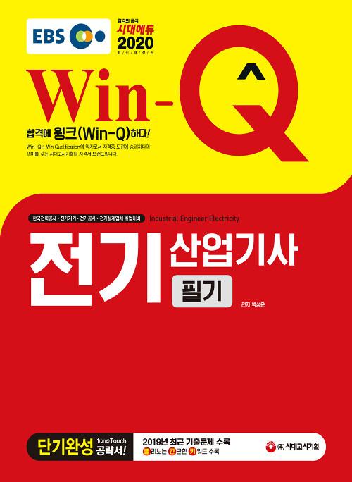 2020 Win-Q(윙크) 전기산업기사 필기 단기완성