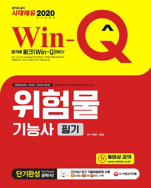 2020 Win-Q(윙크) 위험물기능사 필기 단기완성