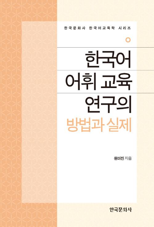 한국어 어휘 교육 연구의 방법과 실제