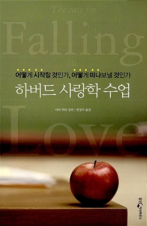 하버드 사랑학 수업