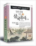 열한 살에 읽는 삼국유사 세트 - 전2권