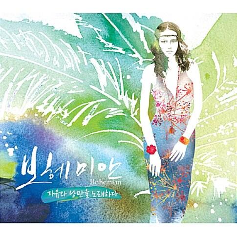 보헤미안: 자유와 낭만을 노래하다 [2CD]