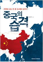 중국의 습격