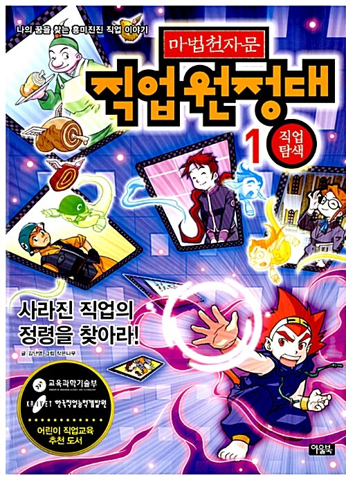 마법천자문 직업원정대 1