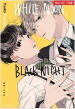 [고화질] WHITE NOON, BLACK NIGHT
