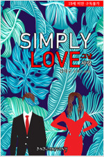 그냥사랑 : simply love