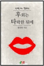 [GL] 후회는 타락한 뒤에