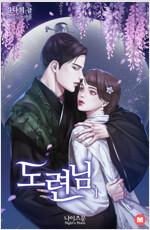 [세트] 도련님 (총2권/완결)