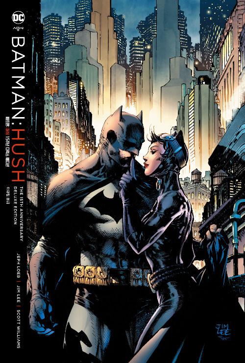 배트맨 : 허쉬 (15주년 디럭스 에디션)