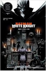 배트맨 : 화이트 나이트