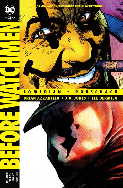 비포 왓치맨 : 코미디언/로어셰크