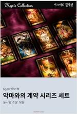 악마와의 계약 시리즈 세트 : Mystr 컬렉션
