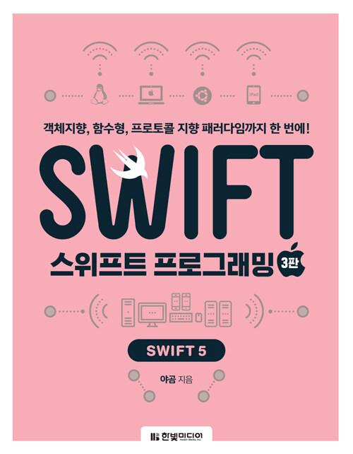 스위프트(Swift) 프로그래밍 : 객체지향, 함수형, 프로토콜 지향 패러다임까지 한 번에! / 3판