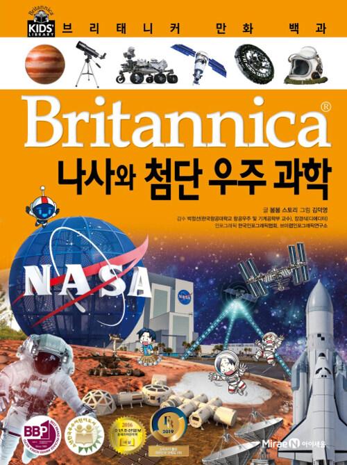 브리태니커 만화 백과 : 나사와 첨단 우주 과학