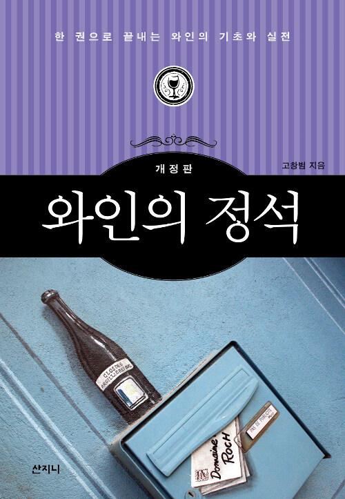 와인의 정석(개정판)