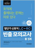 영단기 신토익 LC+RC 빈출 모의고사 (2019 퍼스트브랜드 대상 수상기념 특별가 6,900원)