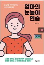 엄마의 눈높이 연습 : 눈높이를 바꾸면 보이는 내 아이의 잠재력