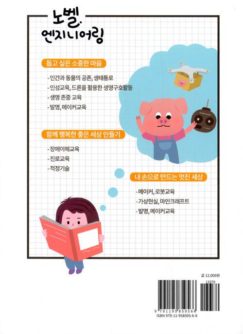 노벨 엔지니어링 : 독서와 공학의 만남!