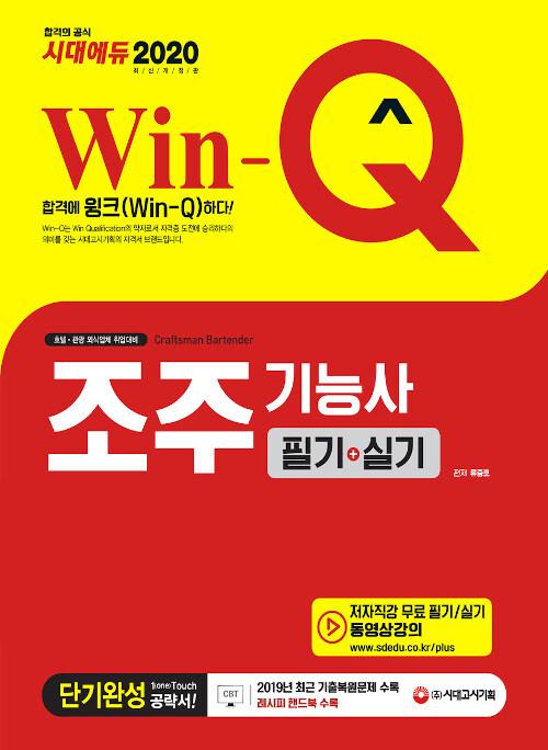 2020 Win-Q(윙크) 조주기능사 필기 + 실기 단기완성