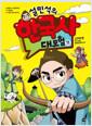 [eBook] 설민석의 한국사 대모험 11