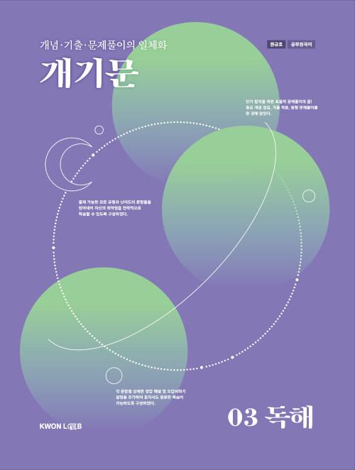 2020 권규호 공무원 국어 개기문 3 : 독해
