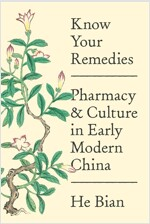 Know Your Remedies: Pharmacy and Culture in Early Modern China (Hardcover)