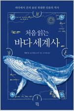 처음 읽는 바다 세계사 : 바다에서 건져 올린 위대한 인류의 역사