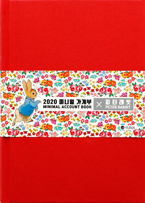 2020 2020 미니멀 가계부 × 피터래빗