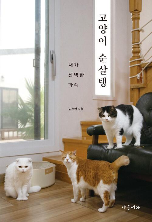 고양이 순살탱