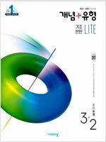 개념 + 유형 기초탄탄 라이트 중등 수학 3-2 (2020년)