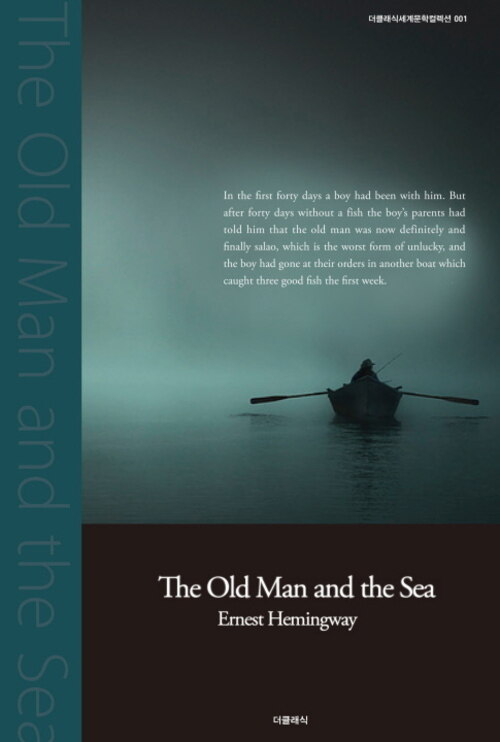 노인과 바다 (영문)