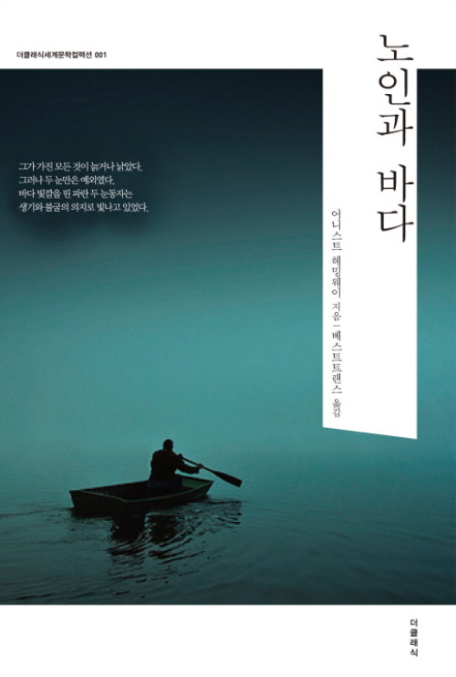 노인과 바다 (한글)