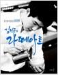 [중고] 김진규의 라떼아트