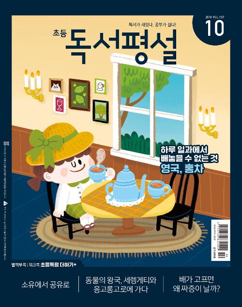 초등 독서평설 2019.10