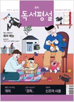 중학 독서평설 2019.10