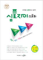 심플 자이스토리 중등 수학 1 (상) (2021년용)