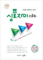 심플 자이스토리 중등 수학 1 (하) (2020년)