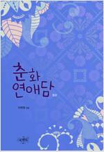 [합본] 춘화연애담 (전2권/완결)
