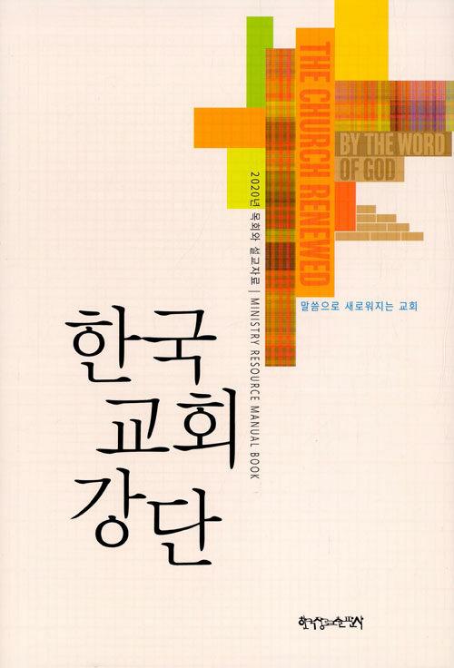 2020 목회와 설교자료 : 한국교회강단