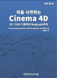 처음 시작하는 Cinema 4D : 3D CG의 기본부터 mograph까지